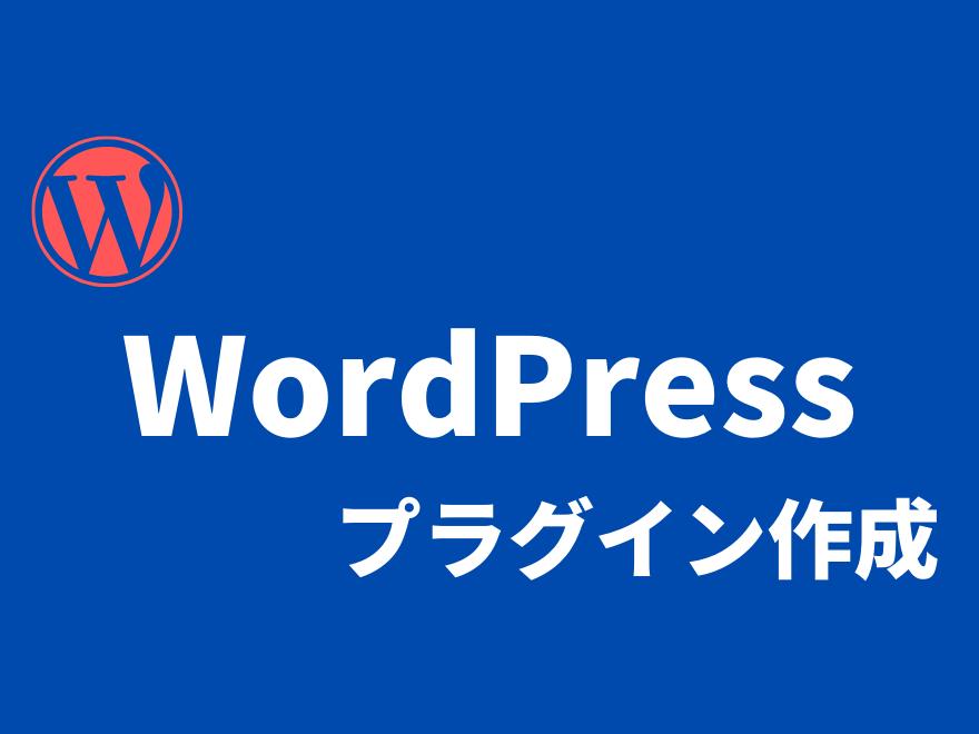 WordPressプラグインをカスタマイズします WordPressプラグインのお悩みを解決します イメージ1