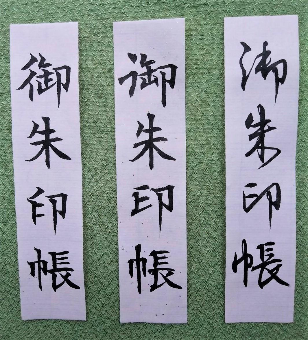 あなたの名前を書いた御朱印帳を提供します プロの書家が、あなたの大事な御朱印帳に名前を書きます!