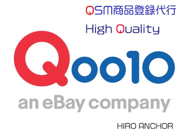 Qoo10モールへの商品登録を代行いたします 年末商戦!取り扱い商品をQoo10モールでも拡販しませんか? イメージ1