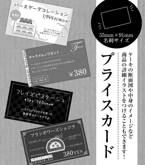 追加注文用★名刺サイズのプライスカード作成します すでにご注文いただいた方専用の追加注文ページです