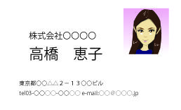 営業に有利!!似顔絵入りの名刺を作ります!!