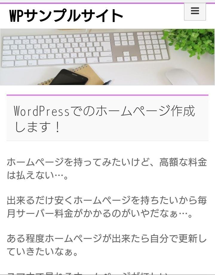 ワードプレスでシンプルなホームページを作ります 現在お持ちのサイト文章、画像を使ってホームページを作成します