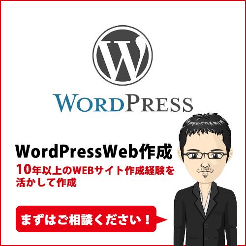 WordPressであなたのサイトを作成いたします 10年以上様々なサイトを手がけてきたノウハウを活かします