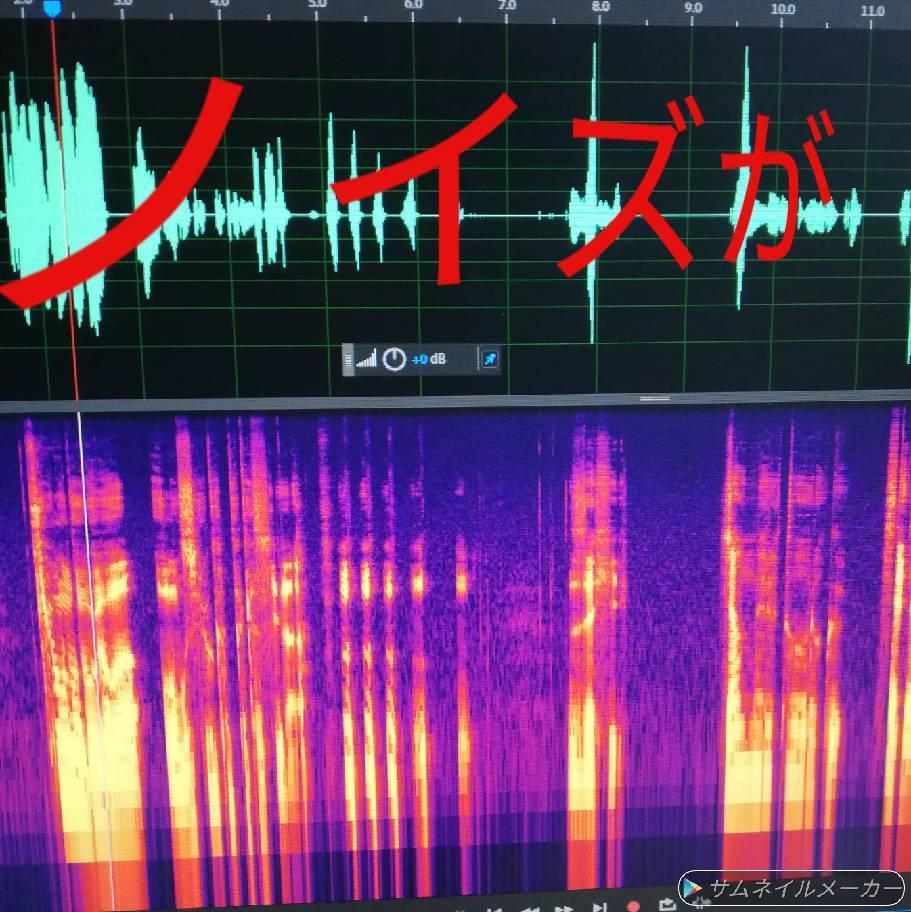 環境音の入る状況で録音した音声のノイズ除去処理ます ほぼ無音状態にてお届けします!! イメージ1