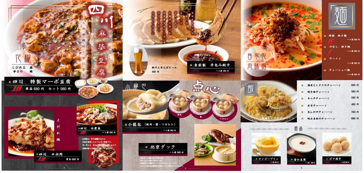 レストランメニュー作ります 飲食企画会社だからデザインを任せて安心!