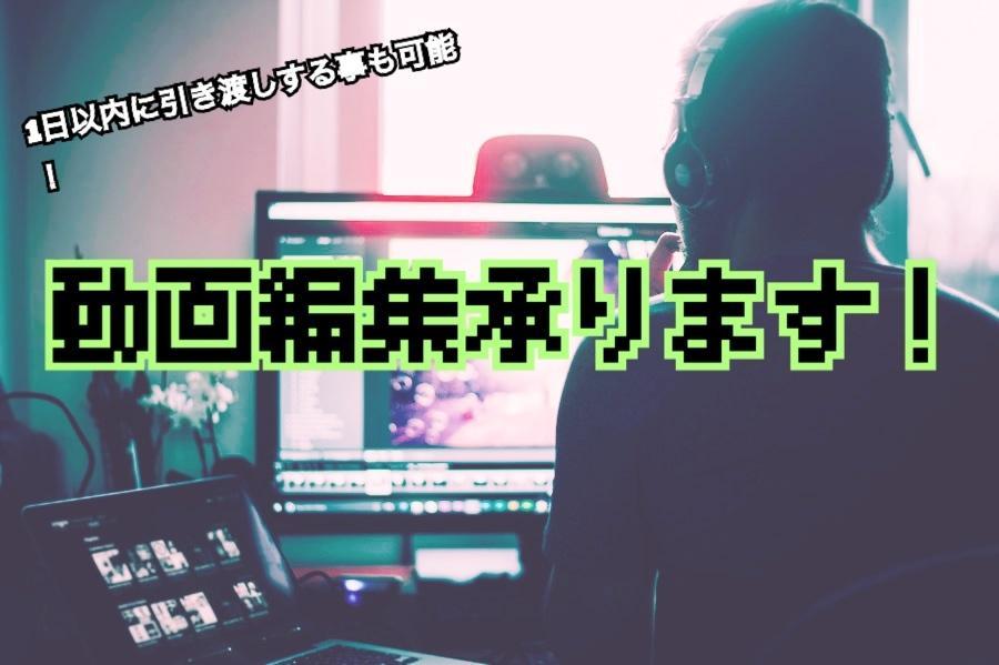 簡単な動画編集承ります 短期間で高クオリティな動画編集をします。 イメージ1