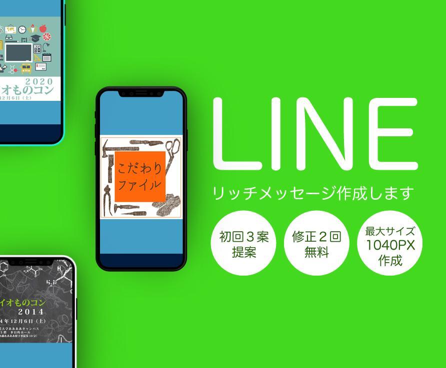 LINEリッチメッセージ作成します 初回3案ご提案、修正2回込み、最大サイズで作成します イメージ1