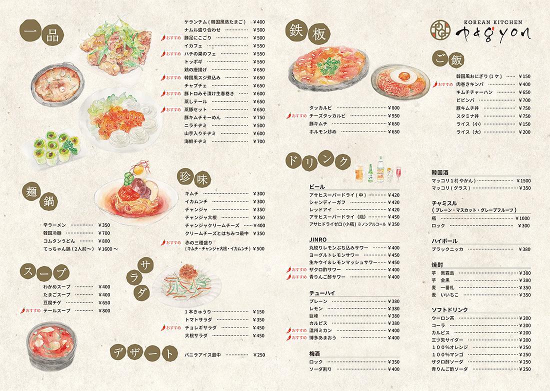 手書きイラスト × デザインでメニューを制作します 女性をターゲットとした飲食店・カフェ店舗様向けです。