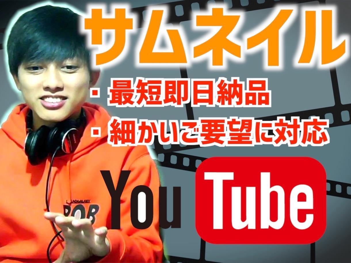 YouTubeサムネイル作成致します 現役YouTuberがあなたの動画のサムネイルを考えます!