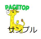 キュートなキャラクター風!動物のアイコン作成します WEBサイト、HPの戻るボタンをこだわりたい方におすすめ!