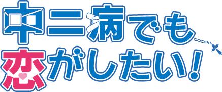 アニメのロゴのパロディ作成します。 イメージ1