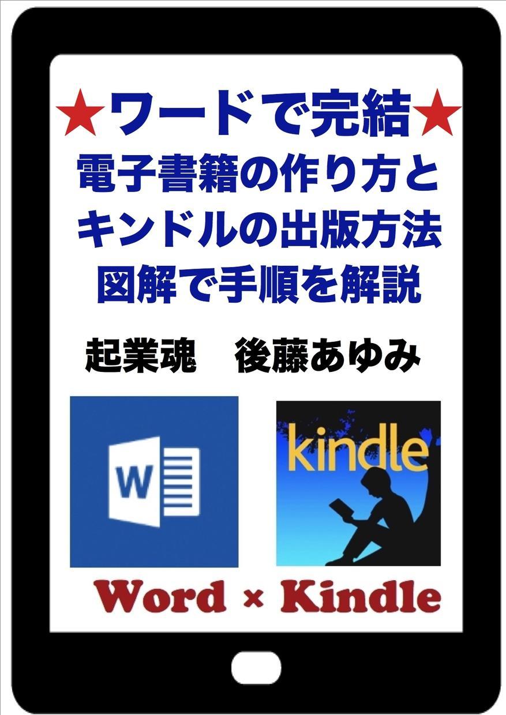 キンドル本をワードで作る方法を図解で教えます マニュアルに沿って作業をすればあなたの電子書籍が1冊完成! イメージ1