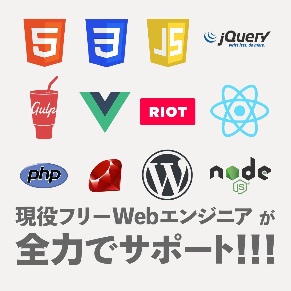 Web制作・開発やります、手伝います、相談のります 現役のフリーWebエンジニアが全力でお助けいたします!
