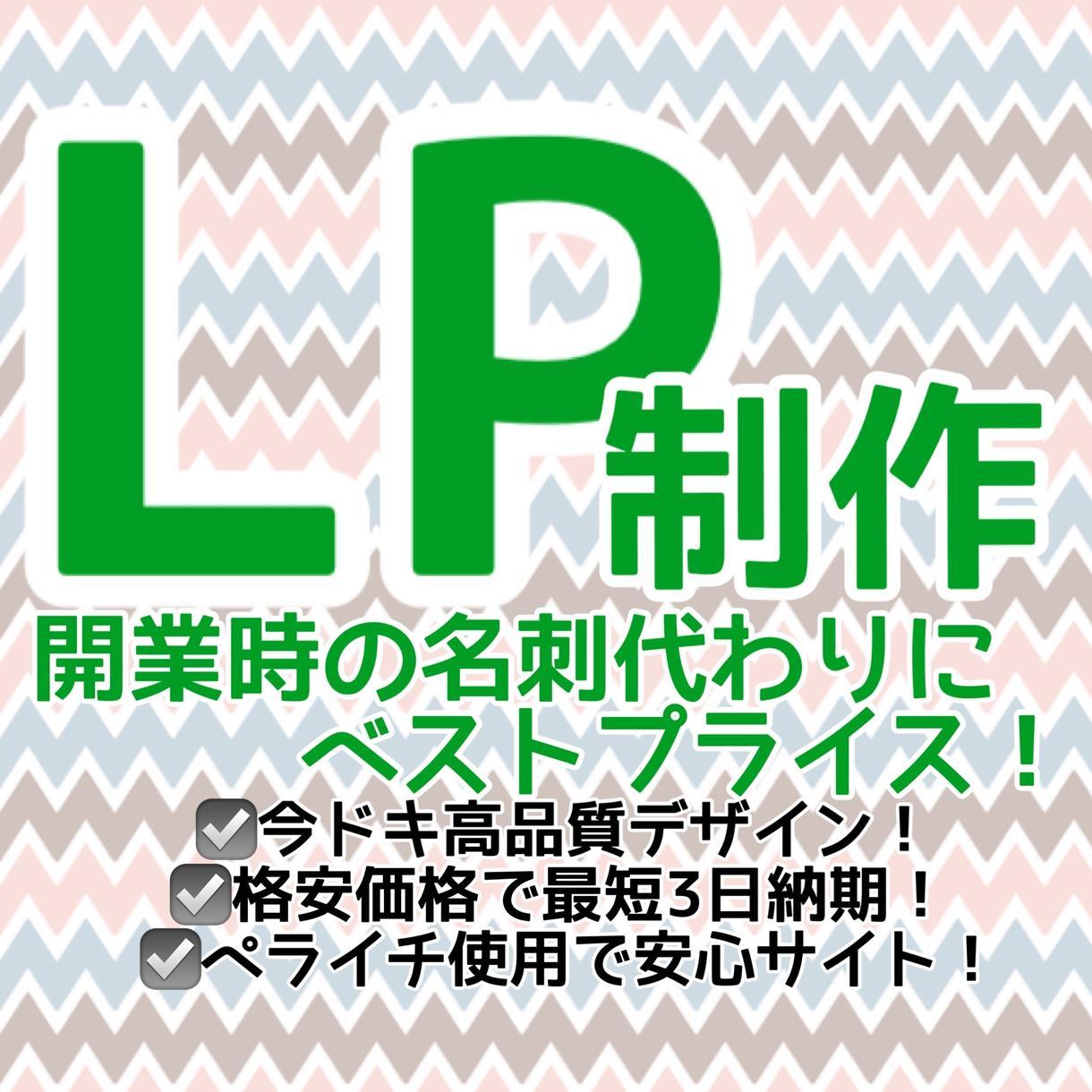 期間限定!10,000円でLP制作いたします 開業応援!名刺代わりのランディングページを準備しましょう! イメージ1