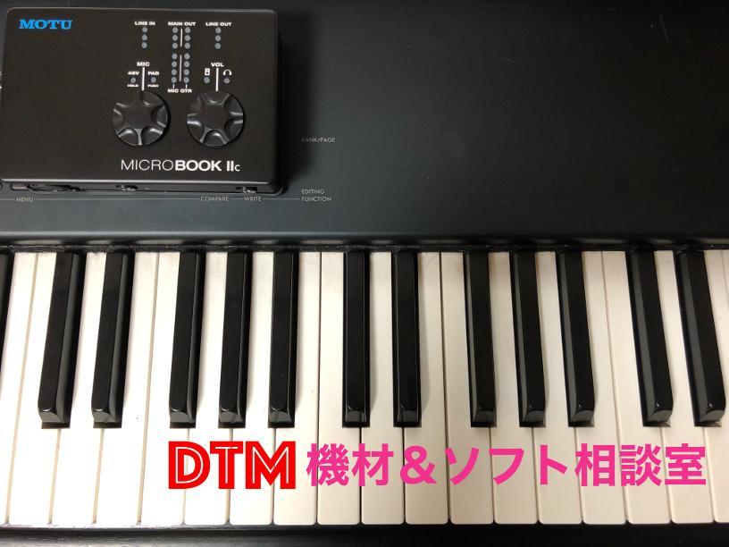 DTM機材、ソフトのアドバイス&サポートを致します これから始めたい方、始めたばかりの方、丁寧にお答えします!