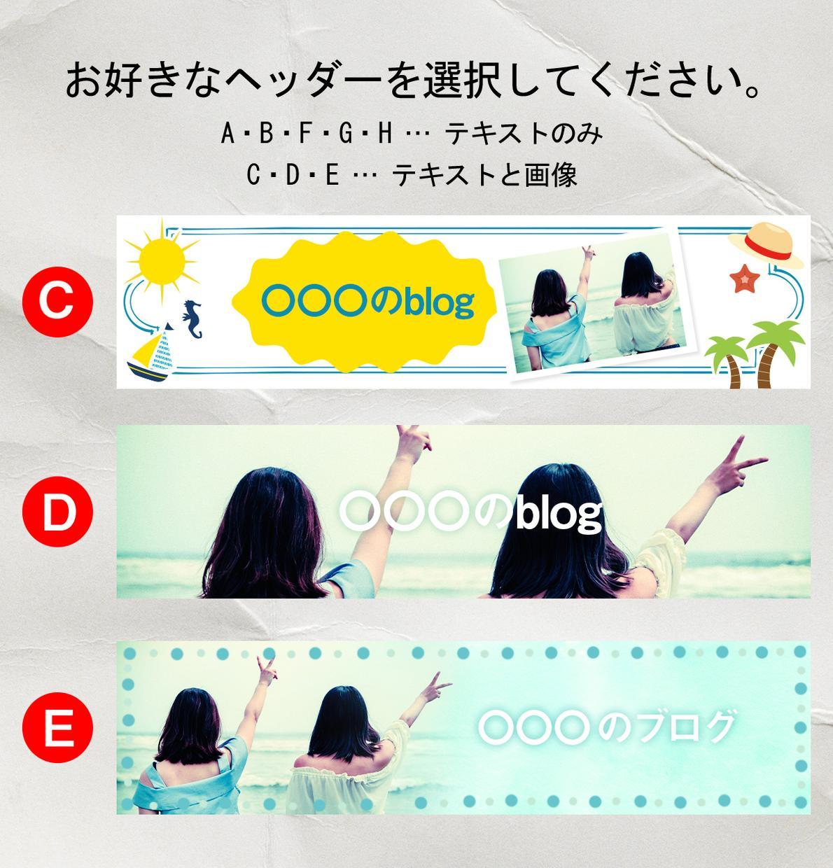 リサイズ無料★専用ブログヘッダー作ります 自撮り等の写真OK★テンプレから選ぶだけ!カンタン便利!