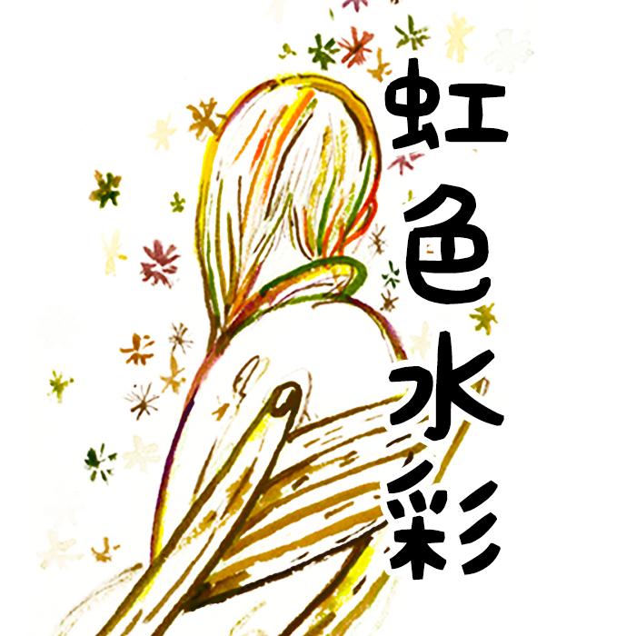 カラフル水彩☆色とりどり虹色イラストお描きします 独特な世界観の虹色イラスト☆ユニークな詩・小説の挿絵にも イメージ1