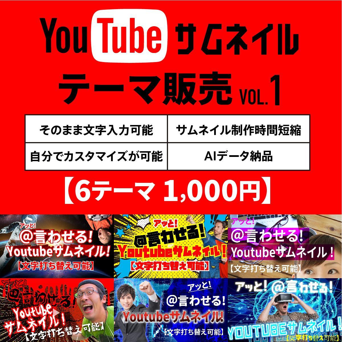 Youtubeサムネイル用テーマ販売します 簡単!文字を打ち変えるだけ画像変えるだけで完成。作業効率UP イメージ1