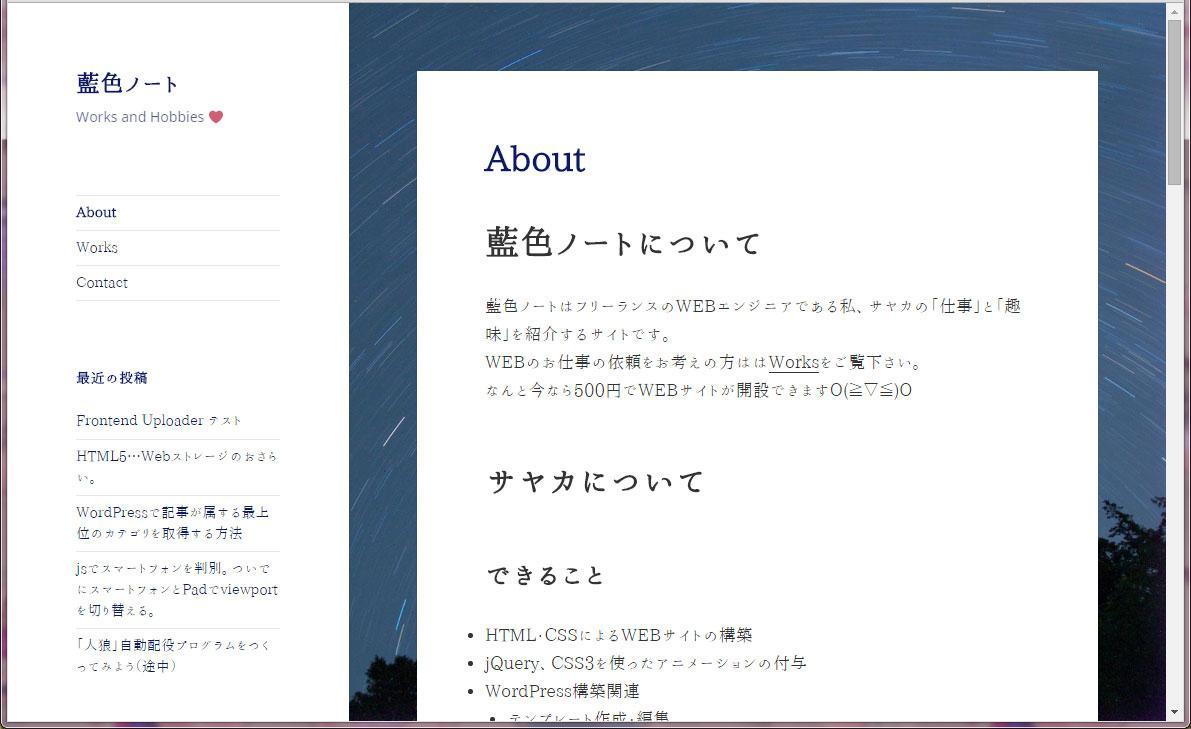 広告が表示されない、すっきりした見た目のホームページ・ブログをすばやく開設します!