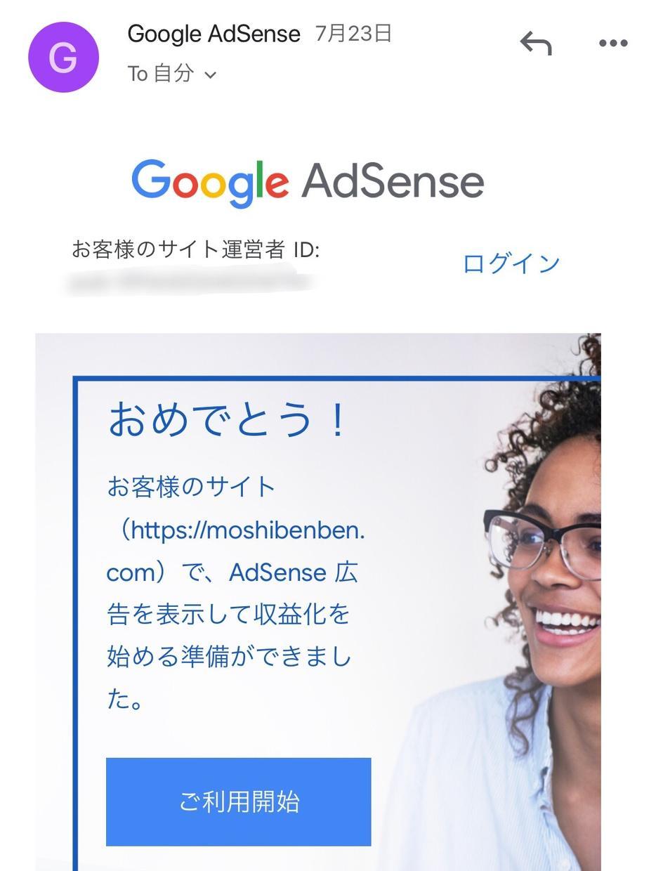 Googleアドセンス審査の合格まで代行します 2019年7月に合格したブログのノウハウを適用した完全代行!