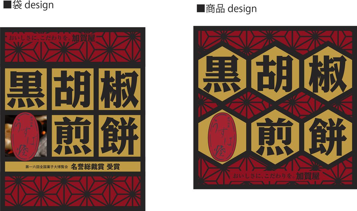 商品ラベルデザインいたします 品質はパッケージDESIGNで伝わります!