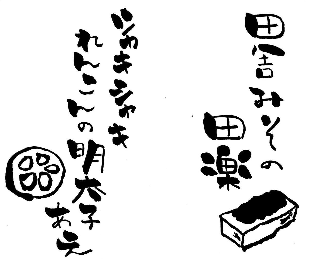 お好きな言葉やイラストをゆる筆文字でお書きします ゆるふわ好きな作者が可愛く文字やイラストをお書きいたします