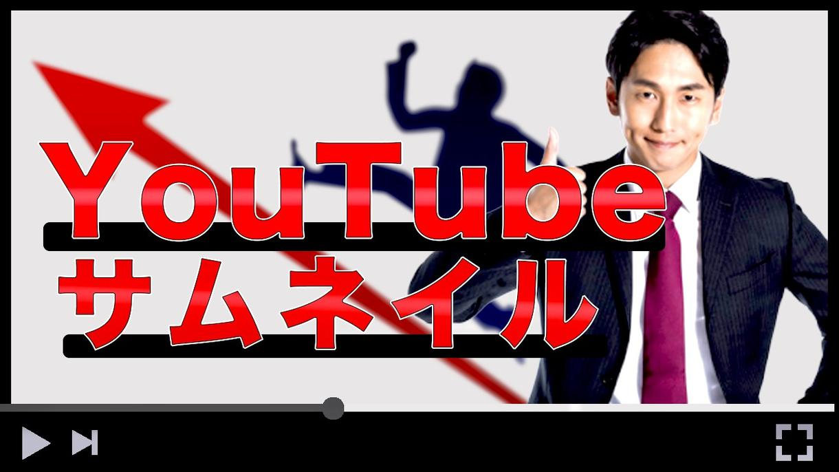 YouTube動画のサムネイルを作成します YouTube動画のクリック率をあげたい方へ。