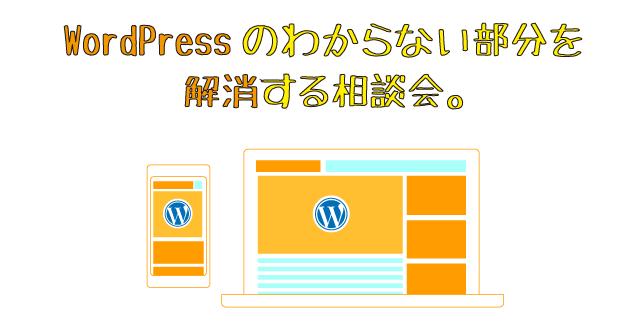 WordPressのお悩み応えます 自分のHPでうまくいっていないデザイン・システム解決します!