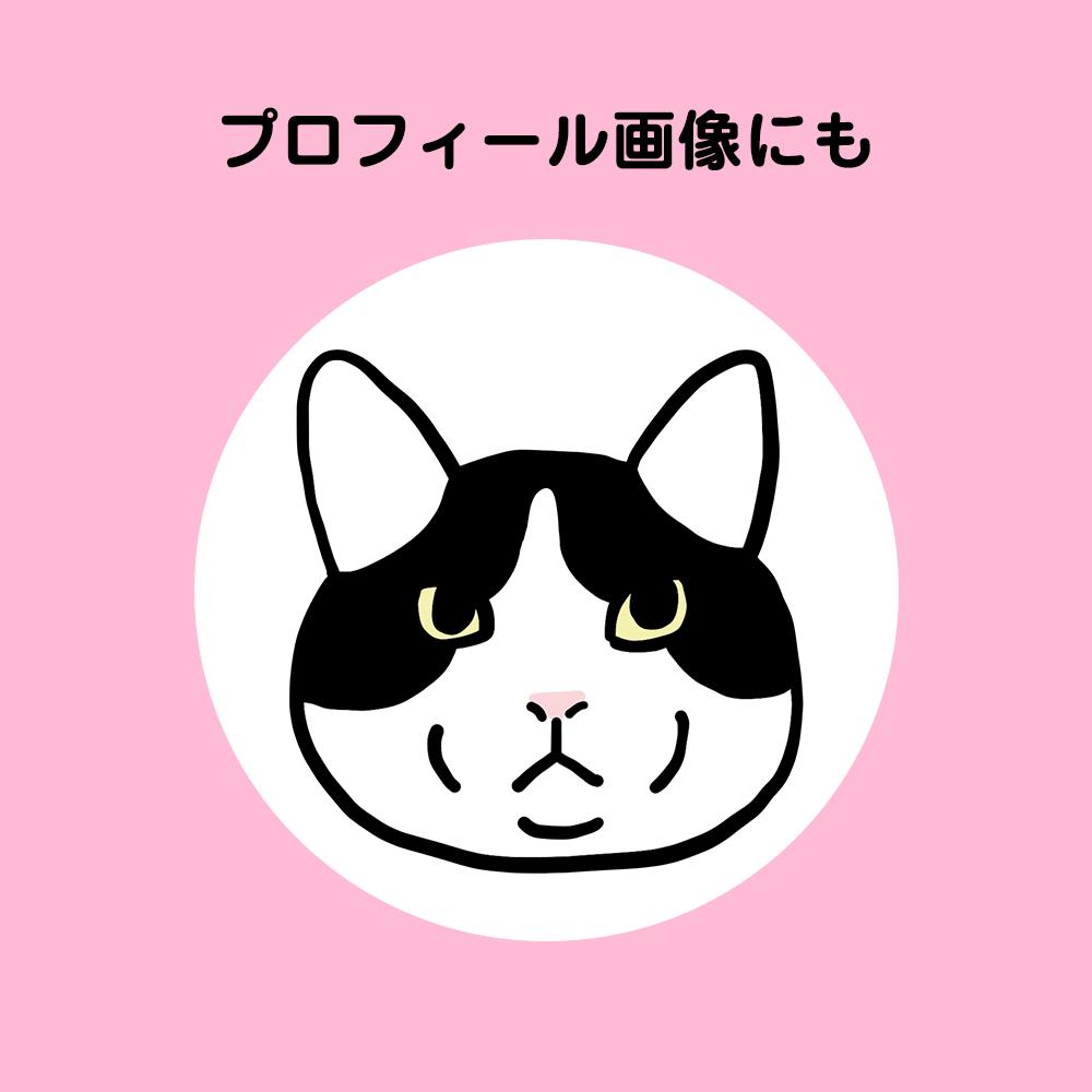 猫のイラスト描きます プロフィール画像にしませんか?