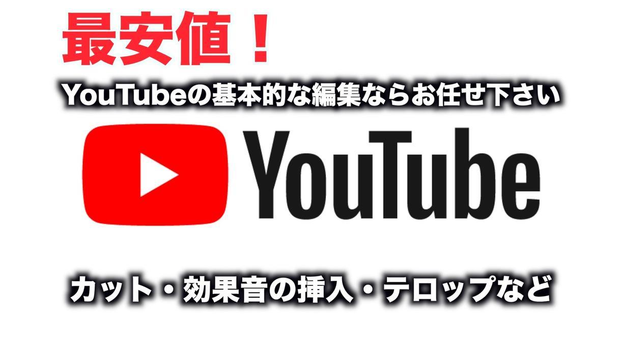最安!! YouTube用の動画編集代行を行います 最安でも納得行くクオリティを提供します