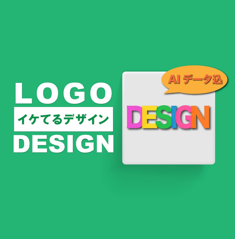 あなたのご希望が叶うロゴデザインを製作します 商用利用・著作権譲渡・AIデータ納品!トリプルOK! イメージ1