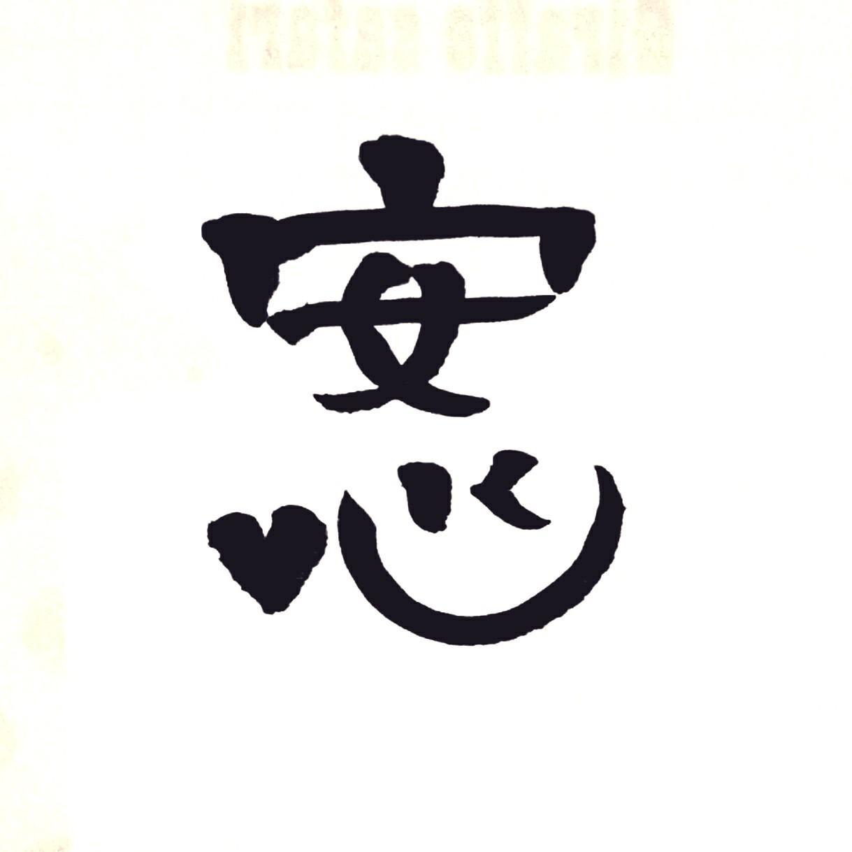ご希望にあわせて筆文字を書きます 名刺や看板などかっこいい筆文字が必要となったときに!