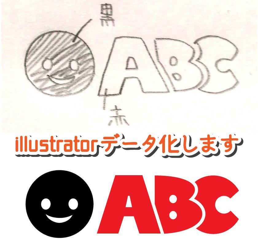ロゴ・マスコットキャラ等イラレデータ作成します 広告や看板、HP等にロゴやイラストが欲しい方におすすめです!