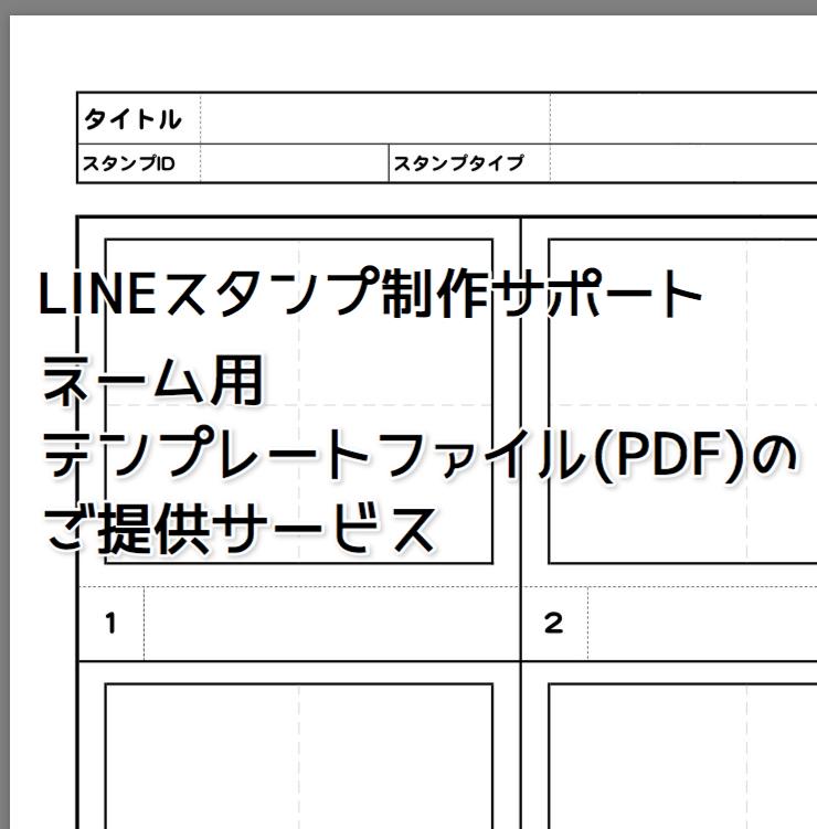 【制作サポートアイテム】私のLINEスタンプネーム用テンプレートファイル(PDF)を提供します