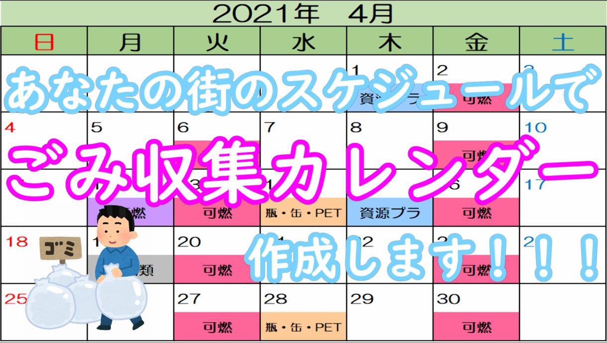 あなたの街のごみ収集カレンダー作成します ごみ収集の日程が分かりにくい、見にくいことはありませんか? イメージ1