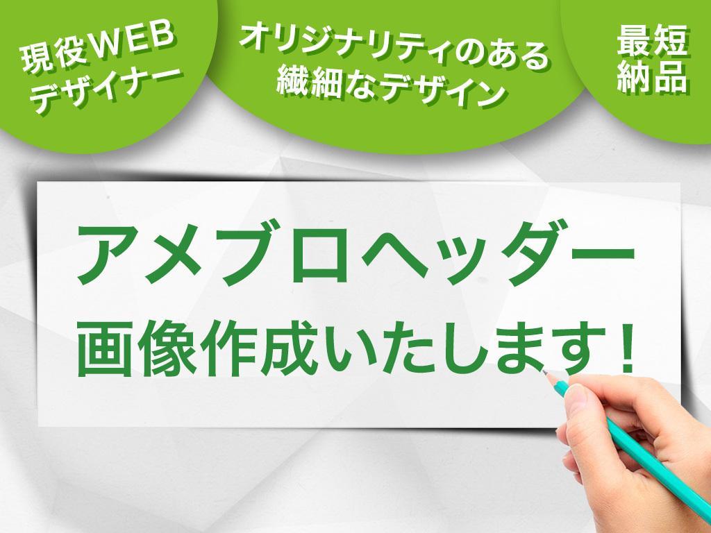 現役WEBデザイナー★アメブロヘッダー画像作ります どこよりも安く高品質に!アメブロヘッダー画像制作から設置まで イメージ1