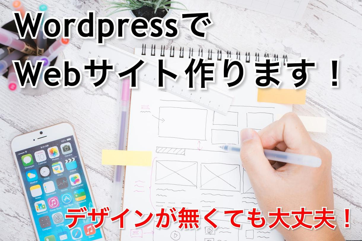 お客様にぴったりなWebサイトを作ります Wordpressでお客様のイメージ通りに!