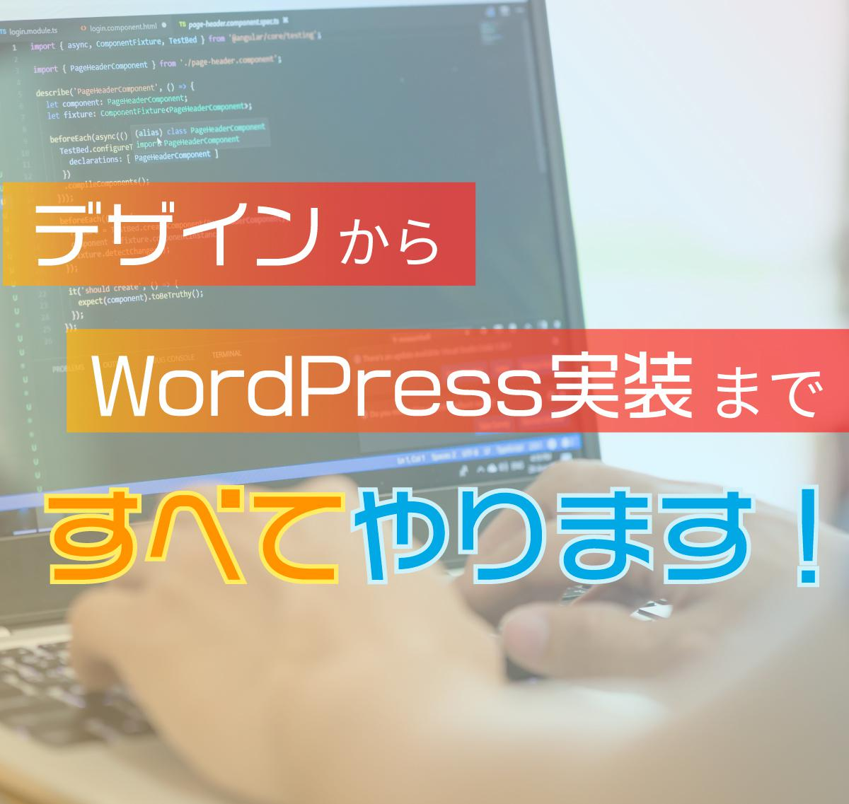 デザインからサイト実装まで一貫して全て請け負います プロのWebデザイナーが集客できるホームページを作成! イメージ1