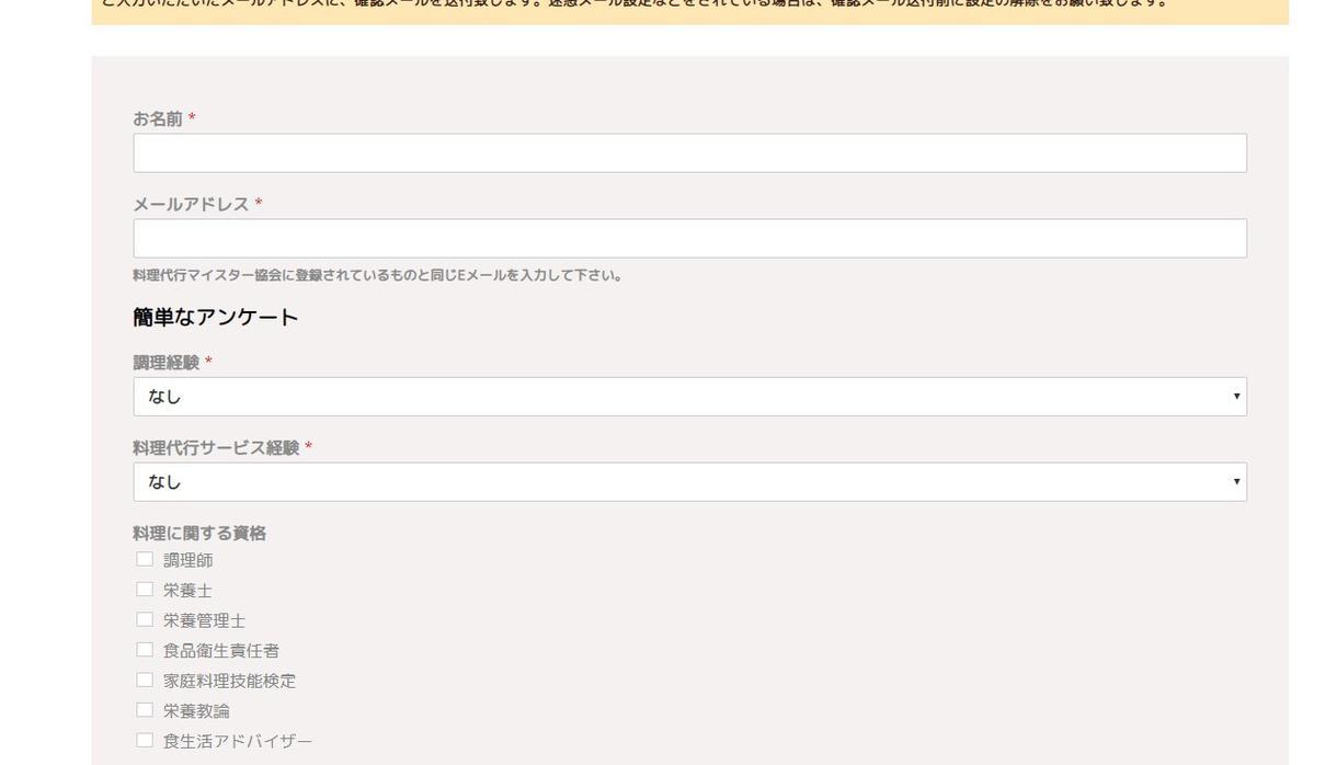 WordPressサイトにフォームを設置します 高機能のお問い合わせフォームを設置します★