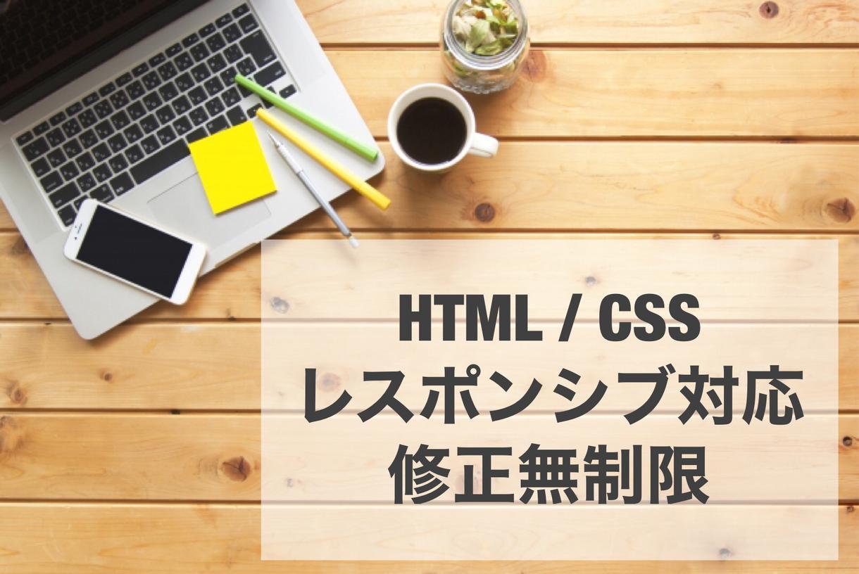 デザインは手書きでもOK!コーディング代行します HTML&CSSのコーディングを低価格で! イメージ1