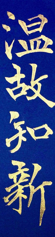 伝統的な紺紙金泥スタイルで、お名前を毛筆で書きます 自分のお名前の手本や、結婚、出産、入学、就職のお祝いとして。