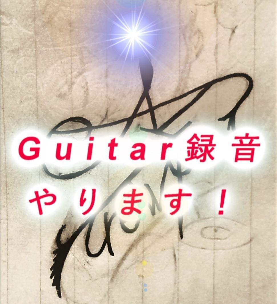 簡単なバッキングギターサウンドを提供します 打ち込みギターがかっこよくない!!そんなお悩みを抱えた方へ