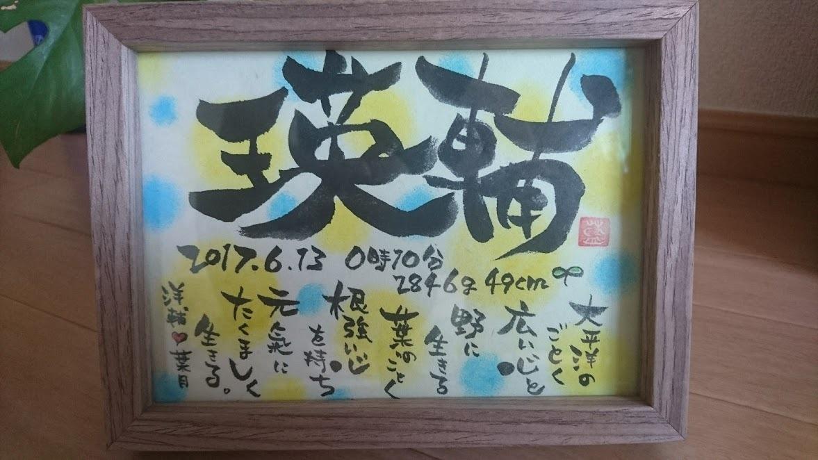 手描きの筆文字【書】をかきます 世界にひとつだけのプレゼントを渡したい!と想い願うあなたへ イメージ1