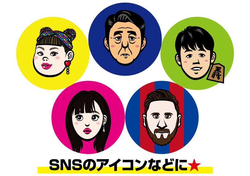 コミカルでポップ♪楽しい似顔絵製作します ☆みてるだけで楽しい☆SNSのアイコンや名刺のアクセントに♪