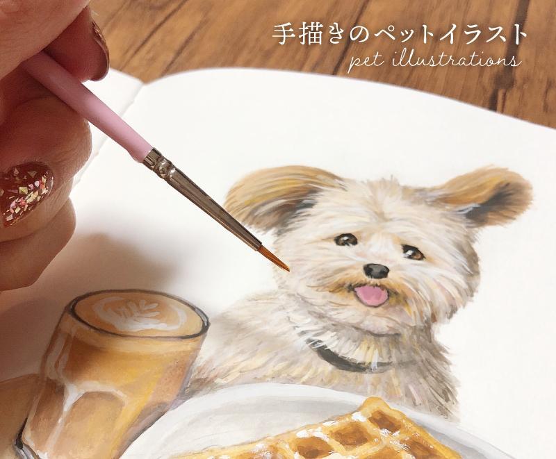 かわいい&おしゃれなペットイラスト制作します 手描きイラストの温かみある仕上がり♪名前やメッセージ入れ可♫ イメージ1