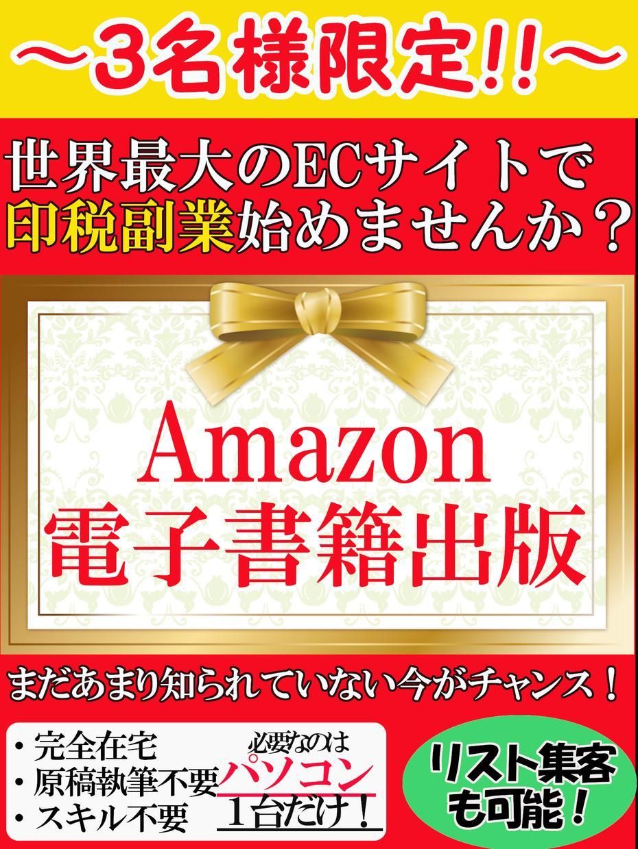 第二の収入源!「電子書籍出版」を徹底サポートします 世界最大のECサイト「Amazon」で最新副業始めませんか? イメージ1