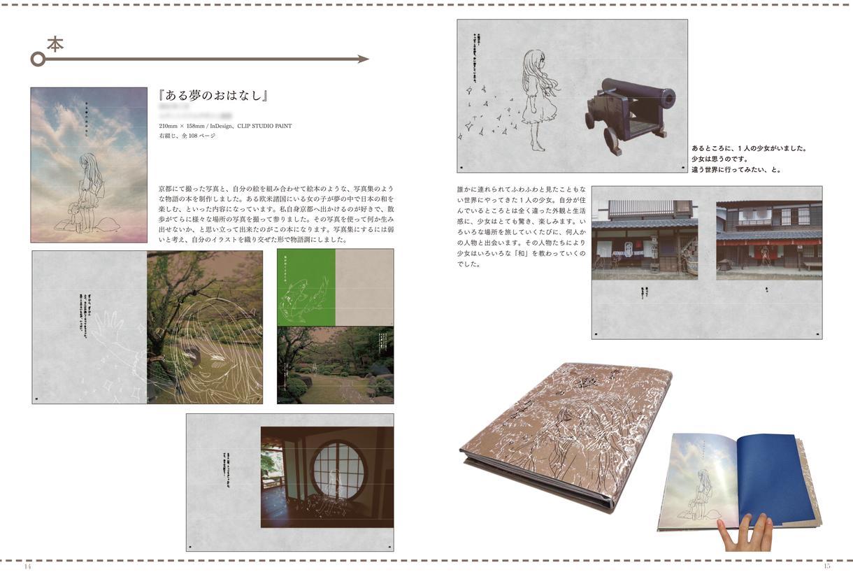 オリジナルの絵本・図鑑をデザインします オリジナルの絵本や図鑑をデザイン・書籍データ化いたします。