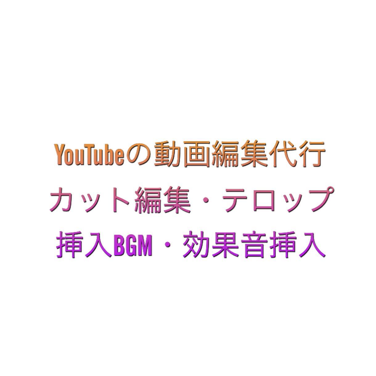 YouTubeの動画編集します めんどくさい動画編集。あなたに変わってさせて頂きます! イメージ1