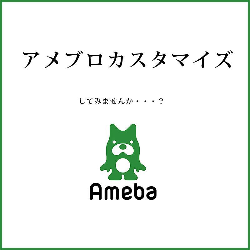 Amebloカスタマイズ☆あなただけのアメブロに変身