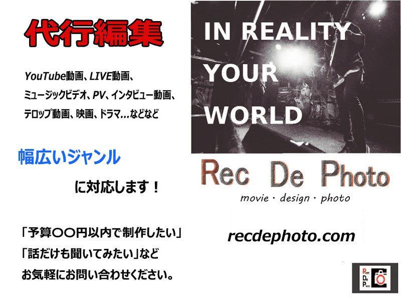 動画の編集代行します 写真・映像クリエイターの集団! 世界を一緒に変えませんか?